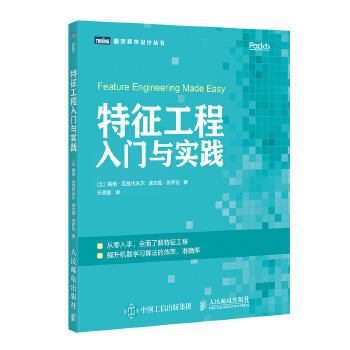 特征工程入门与实践 从零入手 全面了解特征工程 提升机器学习算法的效率、准确率