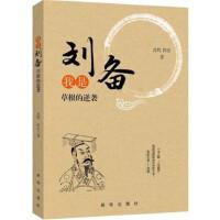 我是刘备:草根的逆袭 沈忱 何昆 新华出版社 9787516633908