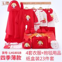 ��禾籽b�Y盒新生�河闷��出生初生0-3��月夏季新生的�����衣服