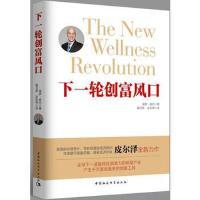下一轮创富风口 保罗・皮尔泽(Paul Pilzer) 中国社会科学出版社 9787520319799