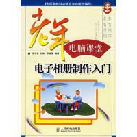 【旧书二手书9成新】老年电脑课堂:电子相册制作入门 张恺悌 ,李砚藻 人民邮电出版社 9787115153463
