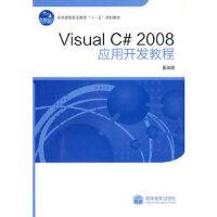 【新书店正版】Visual C# 2008 应用开发教程 董淑娟 高等教育出版社
