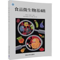 食品微生物基础 编者:贾洪信//李彦坡