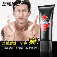 左颜右色男士卸妆清洁二合一洗面奶控油温和清洁毛孔洁面膏洁面乳