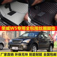 荣威W5专车专用环保无味防水耐脏易洗超纤皮全包围丝圈汽车脚垫