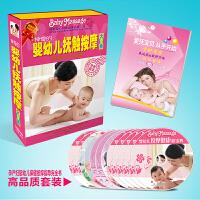 新华书店正版 顶乘TH  神奇的婴幼儿抚触按摩大宝典 10DVD+2CD+彩书