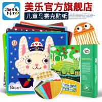 JoanMiro 美乐儿童玩具马赛克贴纸卡通动物贴画创意手工套装小孩礼物