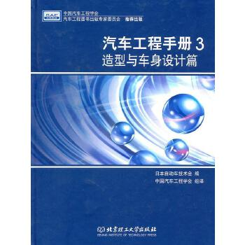 汽车工程手册3 造型与车身设计篇 日本自动车技术会 北京理工大学出版社 9787564018047 正版书籍!好评联系客服优惠!谢谢!