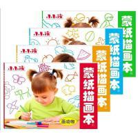 小小孩蒙纸描画本(1画动物)全套装共4册 3-4-5-6岁幼儿童蒙纸学画画书入门教材教程大全 简笔画大全 宝宝涂鸦涂绘