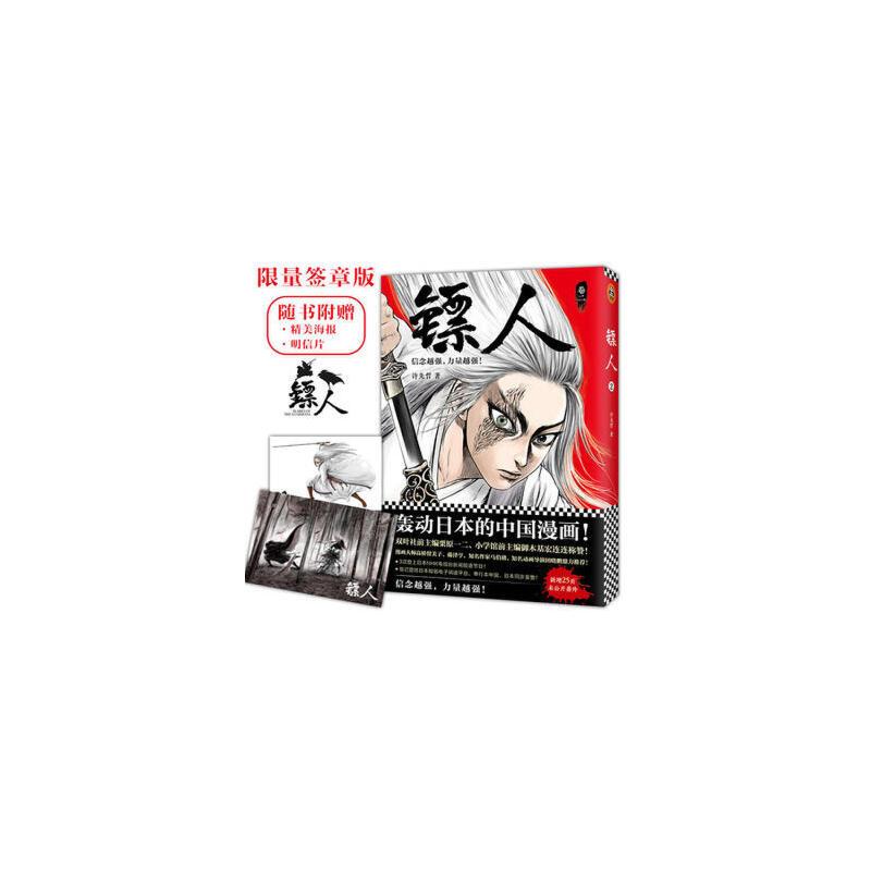 镖人2(签章版)(轰动日本的中国漫画!) 正版书籍 限时抢购 24小时内发货 当当低价 团购更优惠 13521405301 (V同步)