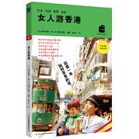 【旧书二手书9成新】女人游香港(一本关于玩在香港和享受的书) (日) 冈田和惠,殷环宇 9787553406220 吉