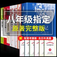 八年级上册必读6册红星照耀中国 人民文学出版社 昆虫记 长征和飞向太空港正版初中生指定课外书阅读名著书目红心初二上语文书