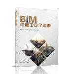 BIM与施工安全管理
