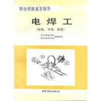 电焊工(初级、中级、高级――职业技能鉴定指导