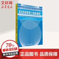 信息系统管理工程师教程 清华大学出版社