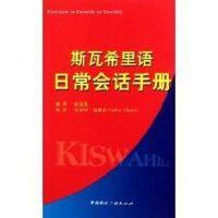 斯瓦希里语日常会话手册 陈莲英