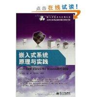 【旧书二手书正版8成新】嵌入式系统原理与实践-ARM Cortex-M4 Kinetis微控制器 王宜怀 电子工业出版