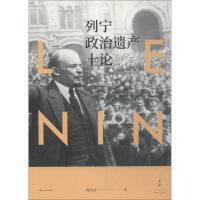 列宁政治遗产十论 上海人民出版社
