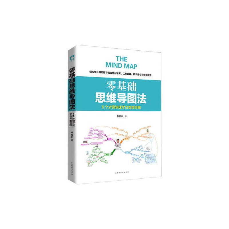 【旧书二手书8成新】零基础思维导图法-6个步骤快速学会思维导图 孙易新 时代出版传媒股份有限公司 旧书,6-9成新,无光盘,笔记或多或少,不影响使用。辉煌正版二手书。
