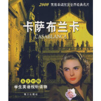 卡萨布兰卡(含电影光蝶)(英汉对照) 柏丽译 南方出版社