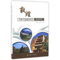 敦煌名胜古迹旅游景区传说荟萃,杨玲,陈钰,上海三联书店9787542653802