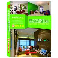 私享样板生活:经典混搭风格(附赠DVD光盘1张)(35个设计师极致之作,48个经典设计样板房,500张高清实景图片鉴赏