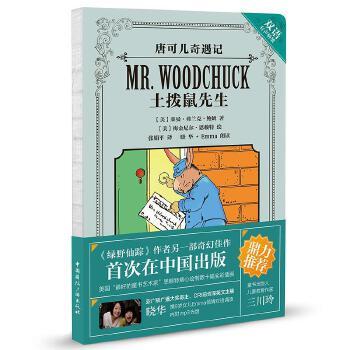 """唐可儿奇遇记:土拨鼠先生(英汉对照 含mp3光盘) 《绿野仙踪》作者另一部奇幻佳作首次在中国出版, 美国""""童书艺术家""""恩赖特精心绘制数十幅全彩插画"""