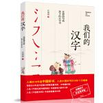 我们的汉字――任溶溶写给孩子的汉字书