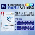 新编 中文版Photoshop平面设计入门与提高(第2版)