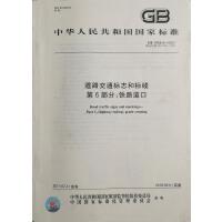 GB 5768.6-2017 道路交通标志和标线 第6部分:铁路道口