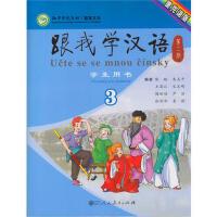 跟我学汉语(第二版)学生用书 捷克语版 第三册9787107228124 陈钹 人民教育出版社