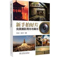 新手拍好片:完美摄影用光与曝光 中国电力出版社