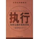 【旧书二手书8成新】执行――如何完成任务的学问 (美)博西迪(Bossidy L.) (美)查兰(