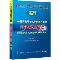 2011国家公务员考试系列教材(光华教育)-申论热点精读 李进 世界图书出版公司