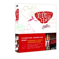 美食中国(品味舌尖上的中国,拥抱960万平方公里的味蕾)(中青雄狮出品)