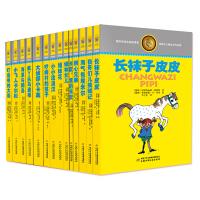 林格伦儿童文学全集・典藏版(全14册)(软精装)