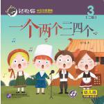 一个两个三四个  轻松猫―中文分级读物(二级3)