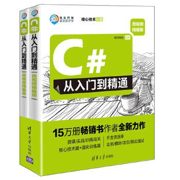 C#从入门到精通(pdf+txt+epub+azw3+mobi电子书在线阅读下载)