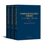 """中国特色哲学社会科学发展报告 : """"十三五""""回顾与""""十四五""""展望(全三卷)"""