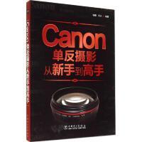 Canon单反摄影从新手到高手 中国电力出版社