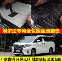 丰田埃尔法车专用环保无味防水耐脏易洗超纤皮全包围丝圈汽车脚垫