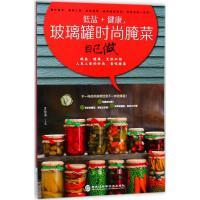 低盐+健康,玻璃罐时尚腌菜自己做 甘智荣 主编