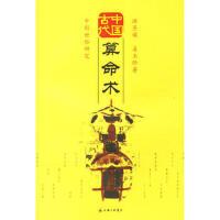【二手旧书九成新】古代中国算命术 洪丕谟,姜玉珍 9787542623966 上海三联书店