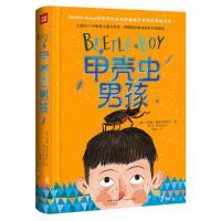甲壳虫男孩(ChickenHoue与学子社全力打造的少年奇幻冒险小说!入围2017卡耐基儿童文学奖,