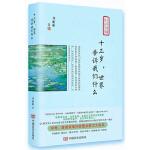 十三岁,世界告诉我们什么 刘丽丽 中国言实出版社