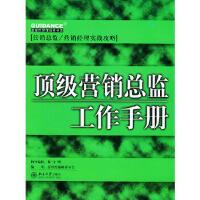 营销总监工作手册 盖登氏编辑委员会著 北京大学出版社