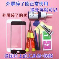 适用iphone6 plus/6s/6p/5/5S/4s苹果7/7PLSU屏幕玻璃外屏盖板换礼品SN 7外屏白色+工具包