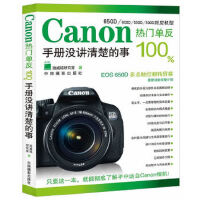 正版-H-Canon热门单反手册没讲清楚的事100% 施威铭研究室 9787802368958 中国摄影出版社 枫林苑