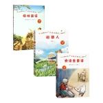 三年级上小学语文教材快乐读书吧推荐书目 全3册