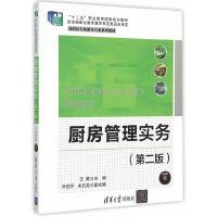 厨房管理实务 第二版 配光盘 高职高专旅游类专业系列教材